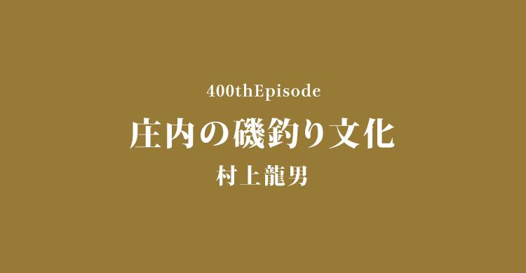酒井家庄内入部400年記念事業